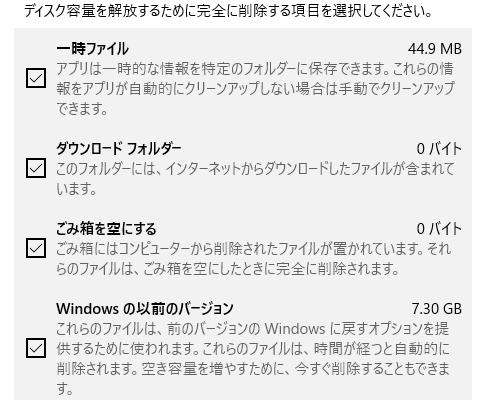 Windows.oldフォルダの削除方法