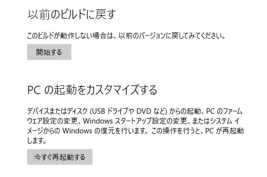 Windows10/旧バージョンへの復元
