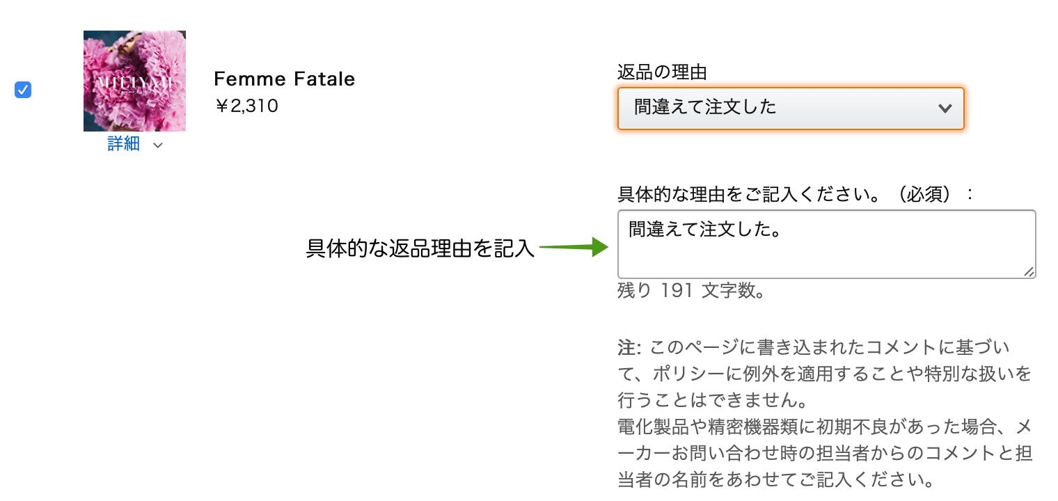 Amazon(アマゾン)の返品方法