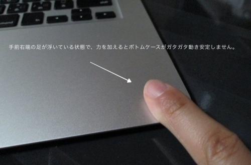 MacBook Airのガタつき