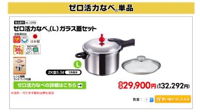 朝日軽金属圧力鍋
