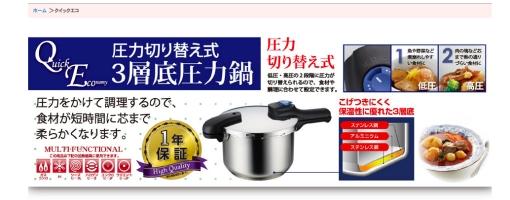 パール金属圧力鍋