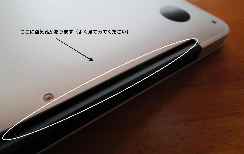 MacBook Airの空気孔