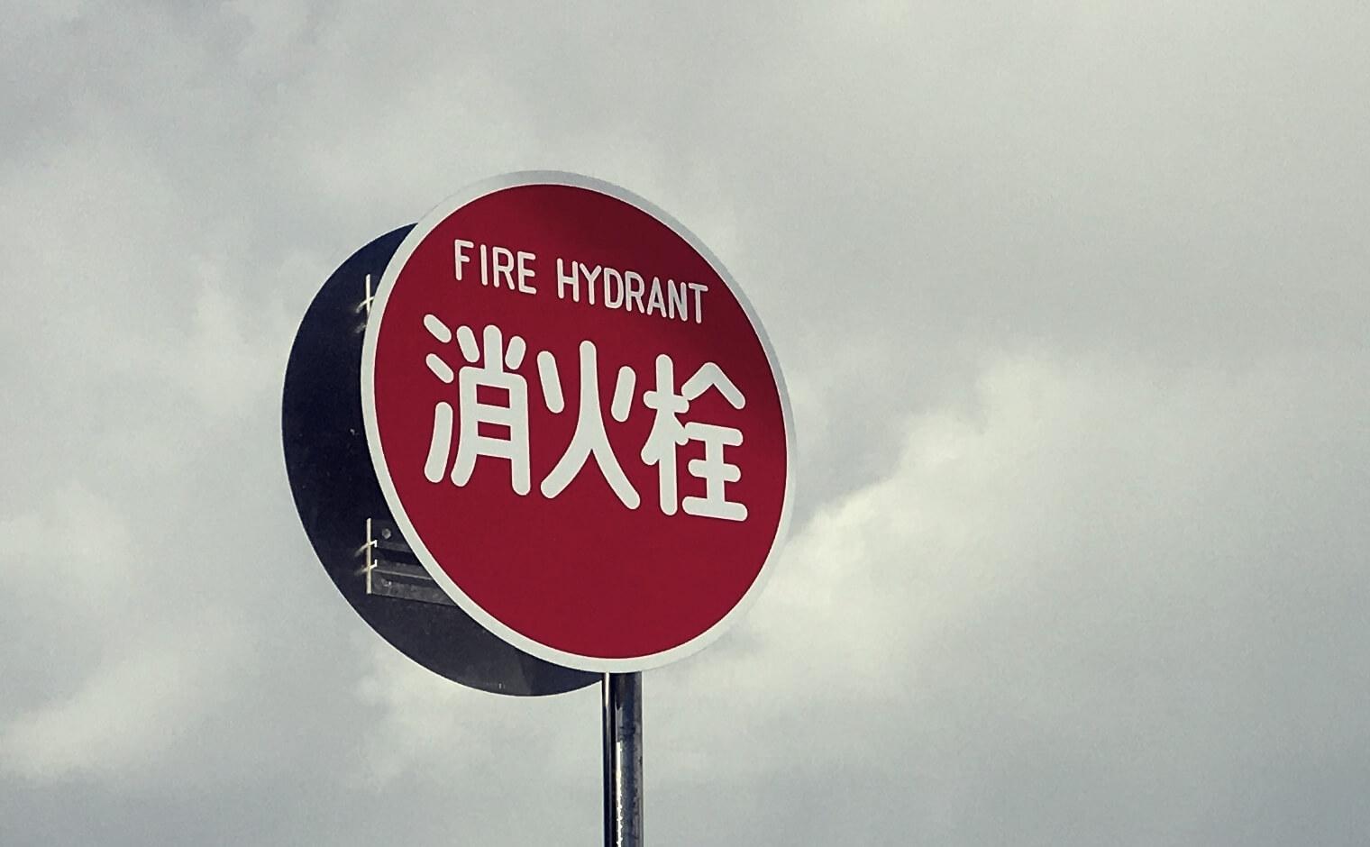 消火栓と防火水槽の違い