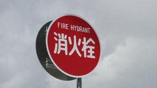 今更聞けない消火栓と防火水槽の違いをご存知ですか!?