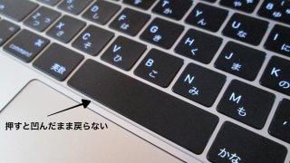 まさか… 新型MacBook Proのキーボードに予期せぬ不具合が!?
