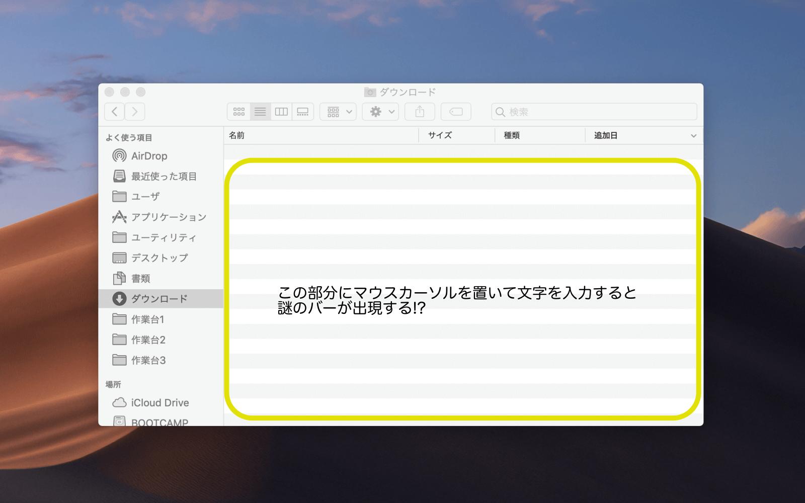 Macの画面下に出た文字バーが消えない時の対処法!