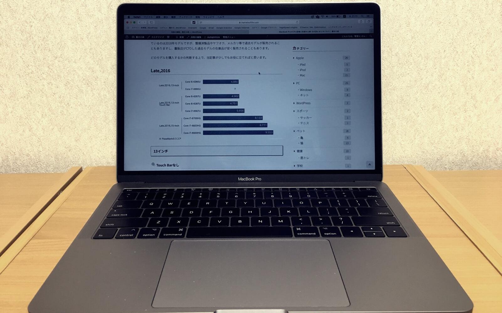 MacBook ProのCPU型番と性能のまとめ!